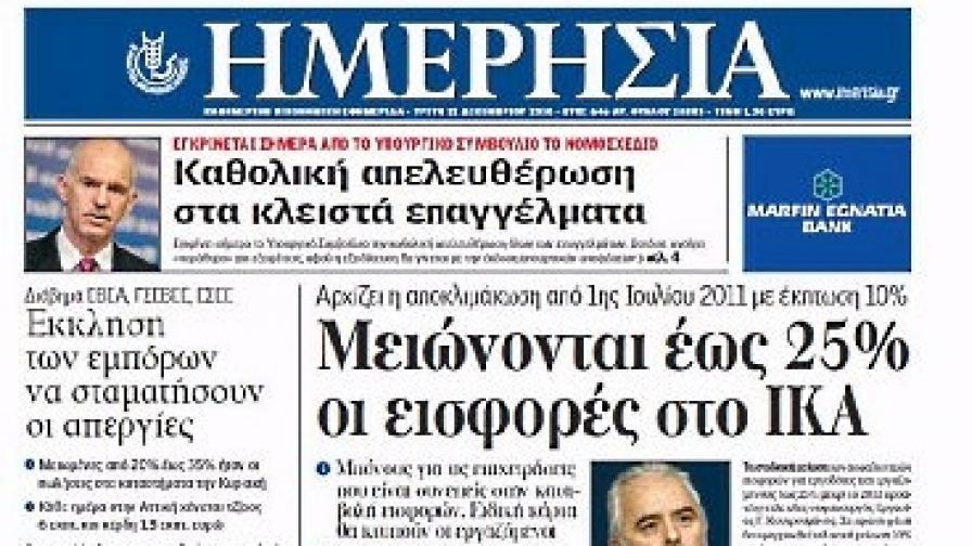 МВФ иска уволнения в държавните предприятия в Гърция