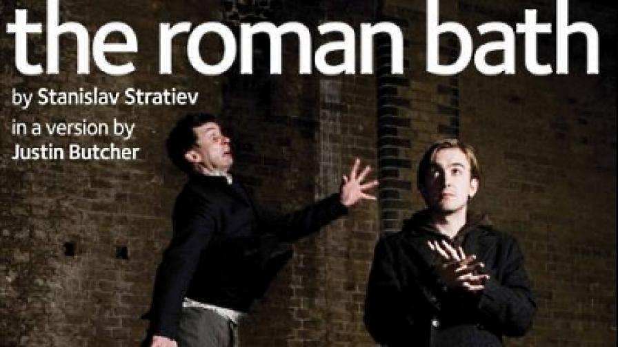 """Плакат за лондонската постановка на """"Римска баня"""""""