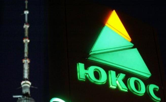 Арбитражният съд в Стокхолм осъди Русия заради ЮКОС
