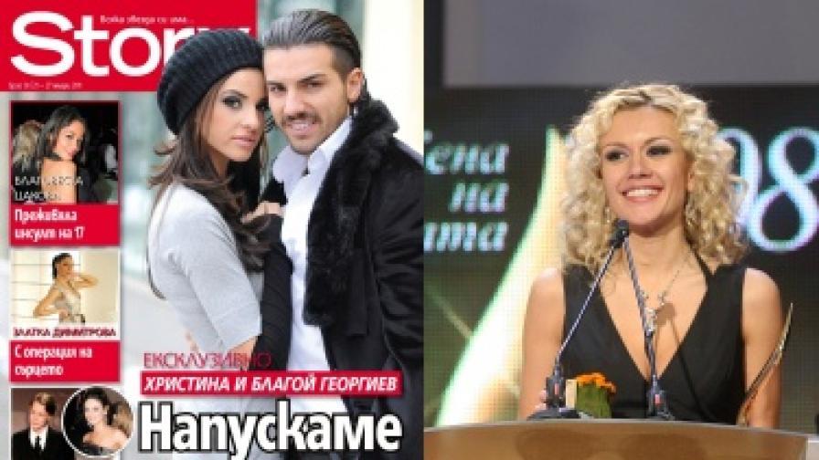 Благой Георгиев и Христина ще напускат България