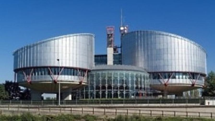 Нови присъди срещу България в Европейския съд по правата на човека