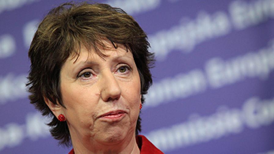 Върховната представителка на Европейския съюз по въпросите на външната политика и сигурността Катрин Аштън