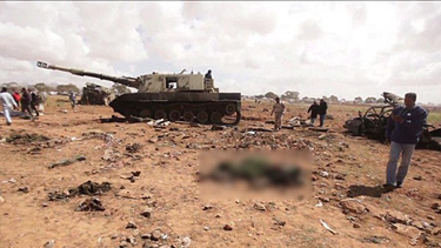 Либия: Операцията с четири имена