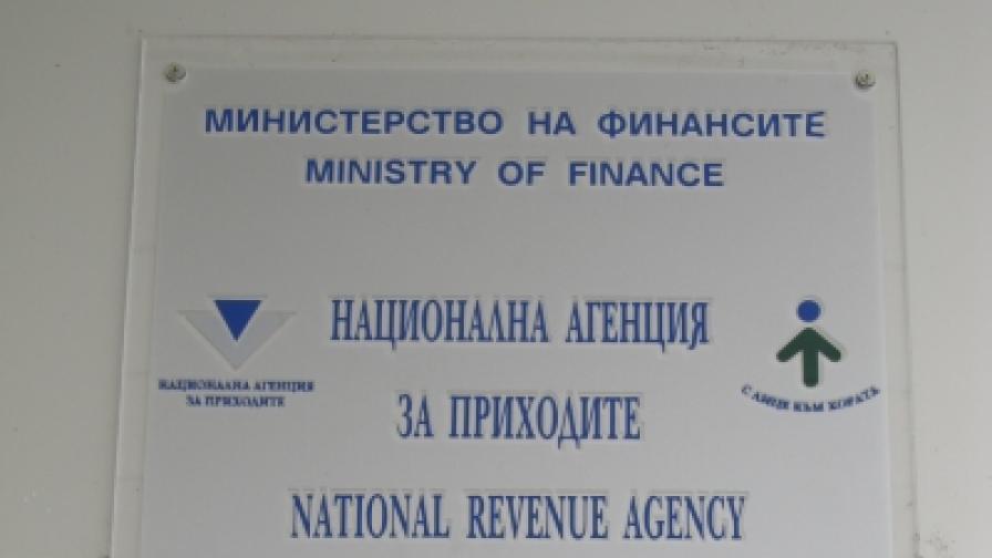 НАП събрала повече пари в София