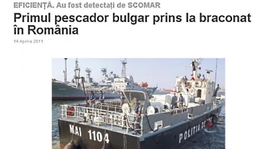 Румънци хванаха български бракониери