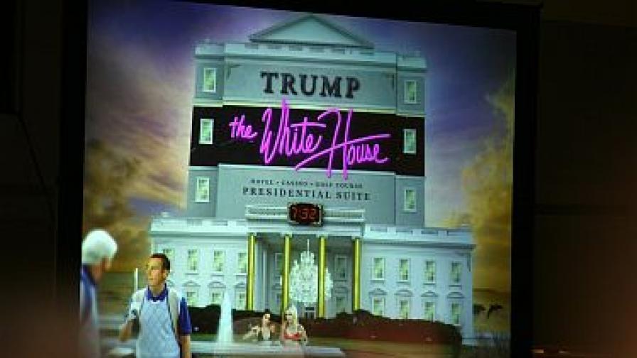 Версията на Белия дом с Доналд Тръмп