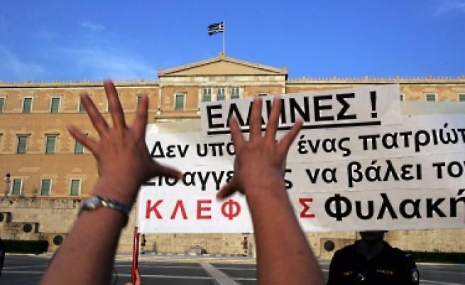 Протестиращи превзеха министерството на финансите на Гърция