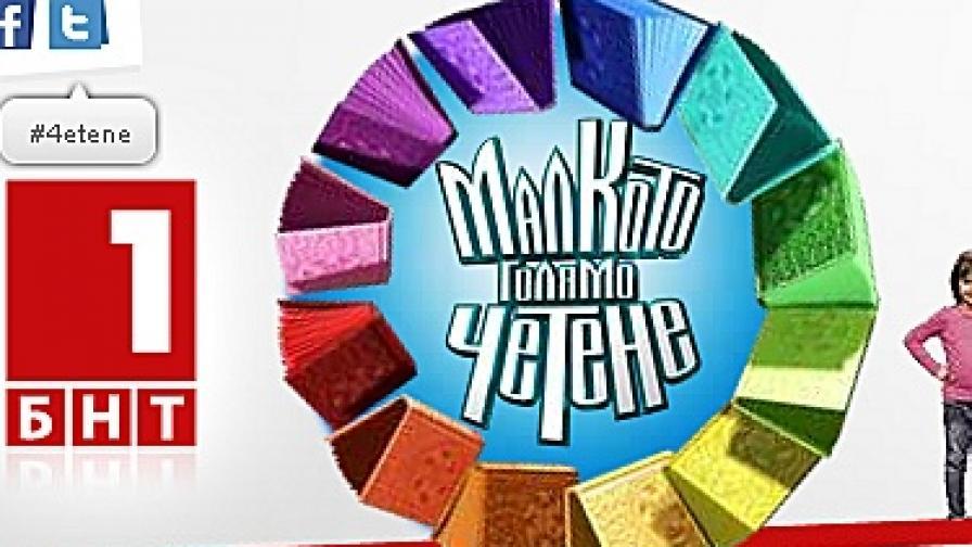"""""""Пипи"""" е любимата детска книга на българите"""