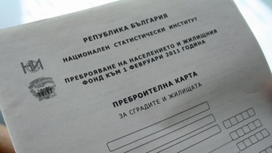 85% от населението се определят като българи
