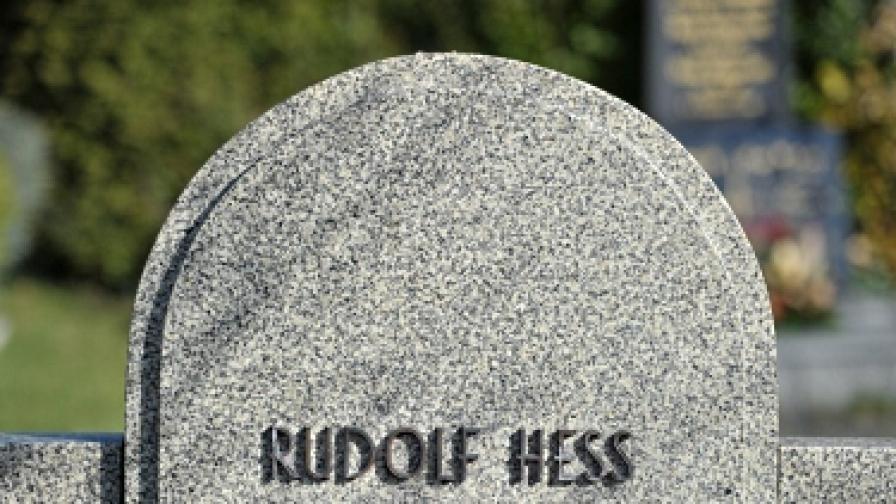 """В Германия """"заличават"""" Рудолф Хес"""