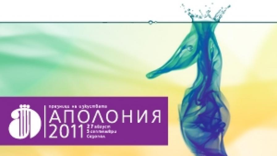 """Плакатът на """"Аполония 2011"""". Художник Светлин Балездров"""