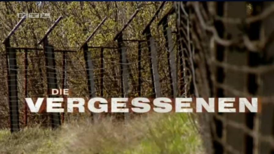 Германски филм за убийствата по българските граници