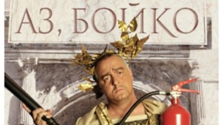 Издадоха сатирична биография на Бойко Борисов