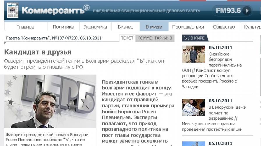 """""""Кандидат за приятел"""" е озаглавена кореспонденцията от София в московския вестник"""