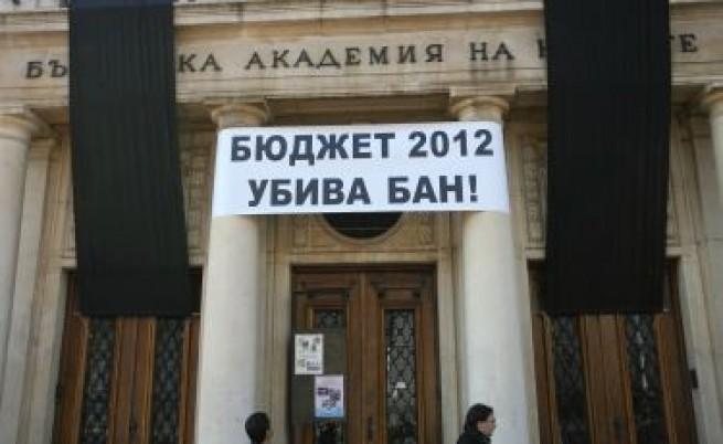Първанов срещу Игнатов за бюджета на БАН