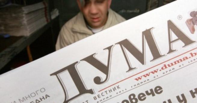"""България Задържаха бившия главен редактор на """"Дума"""" Той е обвинен"""