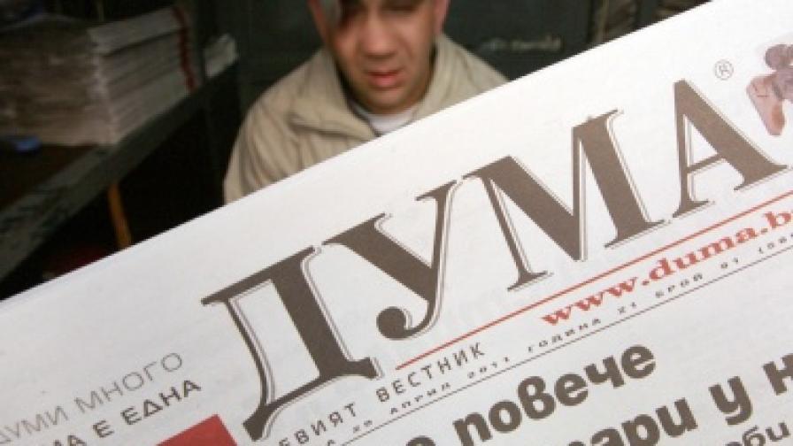 """Шпионски скандал: Разпитват бившия редактор на """"Дума"""""""
