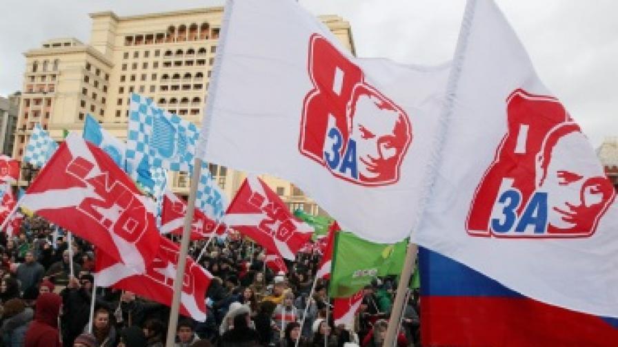 Митинг в подкрепа на Путин в Москва