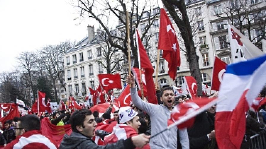 Около 3000 живеещи във Франция турци демонстрираха мирно пред парламента преди вота
