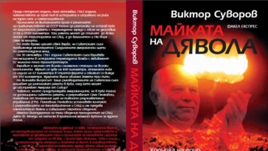 Виктор Суворов разобличава Хрушчов за Карибската криза