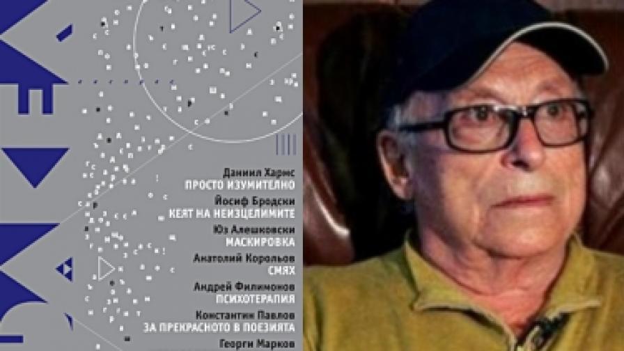 В алманаха върху 67 стр. е публикуван записа на продължил три дни разговор на Георги Борисов с иначе недостъпния за медиите Юз Алещковски