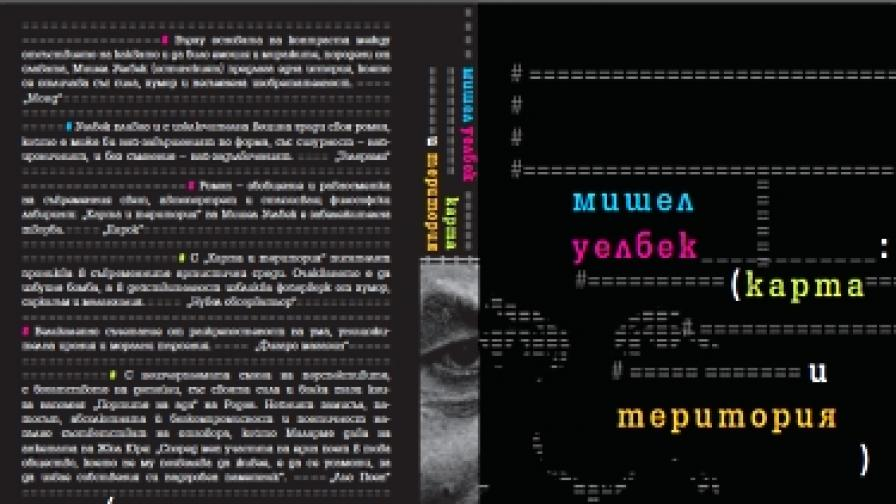 Уелбек отново на български - все така скандален и забавен