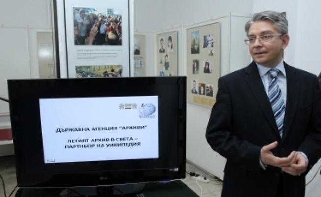 Български архиви влизат в