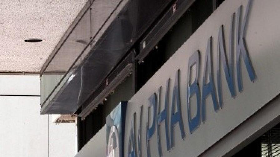 """""""Алфа банк"""" иска да се откаже от сливане с """"Юробанк"""""""