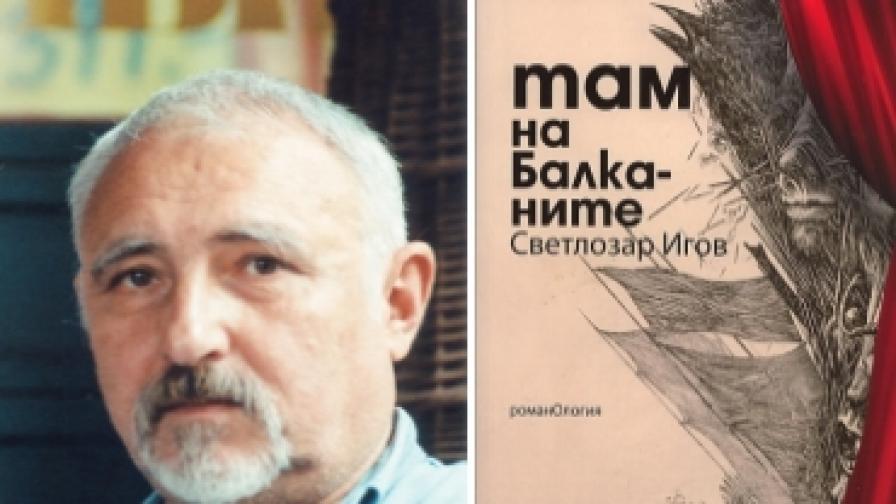 Светлозар Игов издаде втори роман
