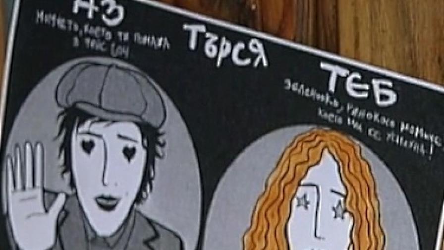 Романтик търси непозната красавица с плакати из София