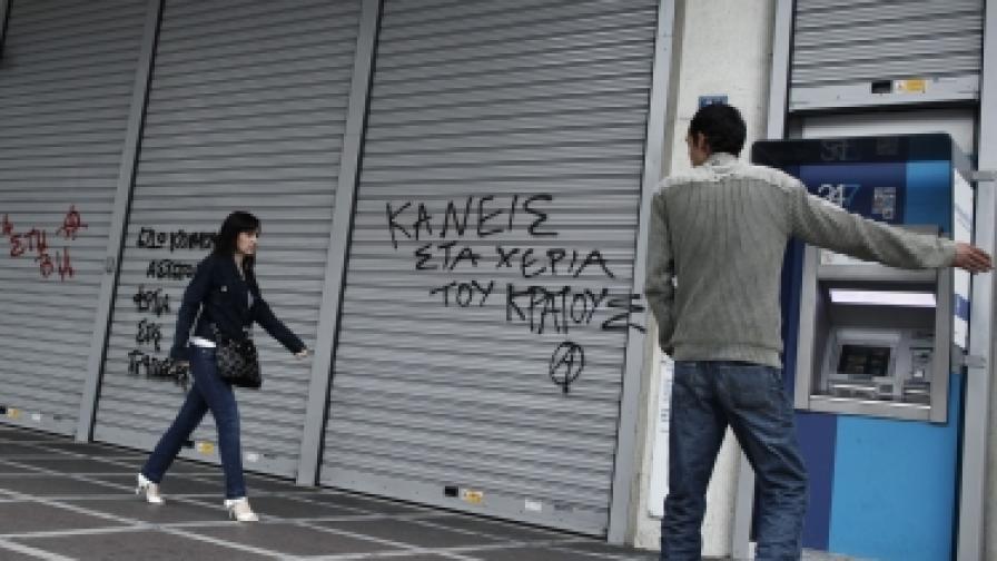 Гърция губи и рейтинг, и туристи