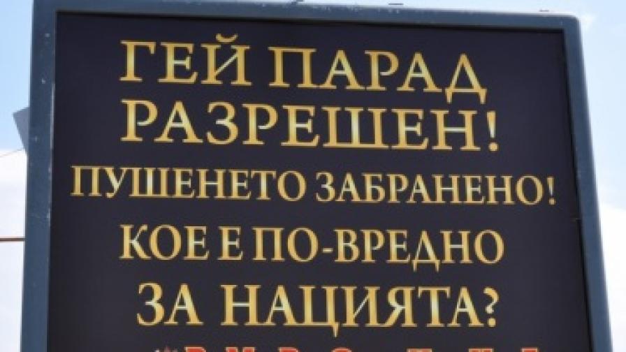 ВМРО-НИЕ: Гей парад разрешен, пушенето забранено!