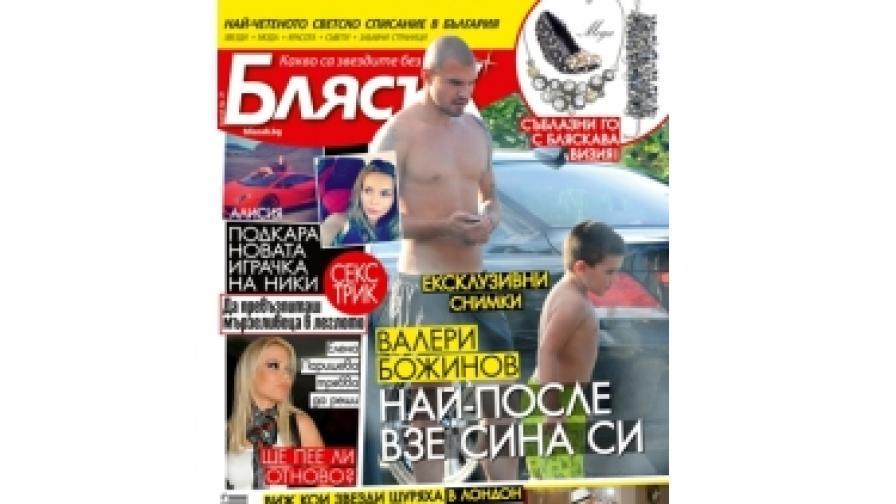 Валери Божинов най-после взе сина си