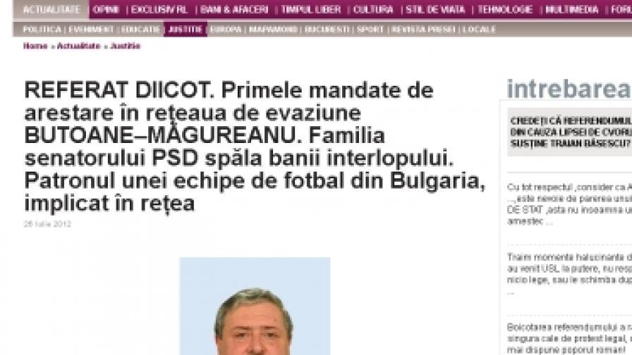 Заглавието на публикацията в румънския вестник