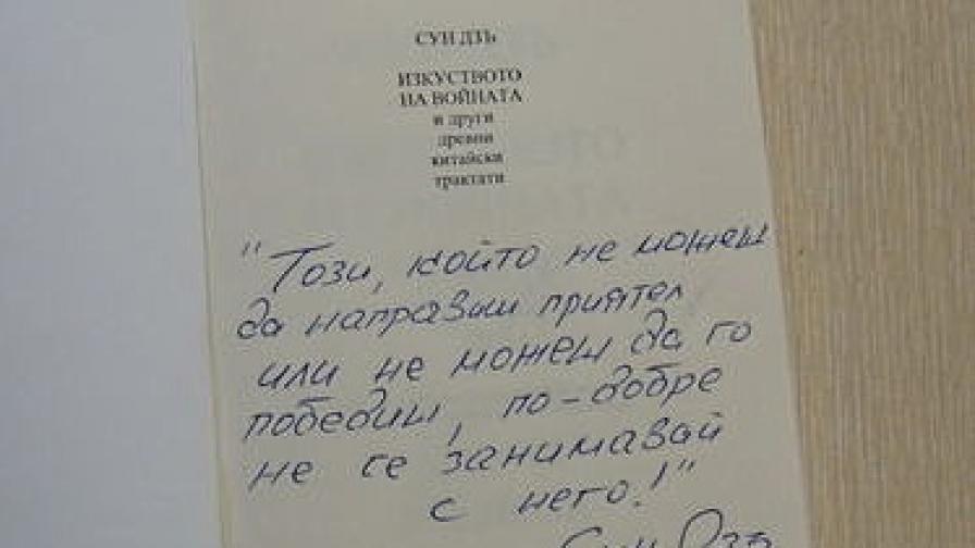 Бележката на първата страница на книгата, получена от журналиста Спас Спасов