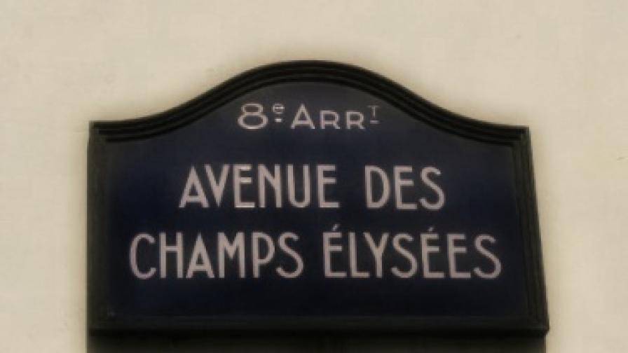 Трикове за туристи: По-евтино в Париж