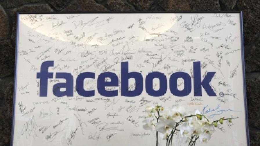 Фейсбук трие снимките до 30 дни след поискване