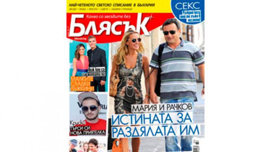 """На корицата на новия брой на сп. """"Блясък"""" са Мария Игнатова и Димитър Рачков"""