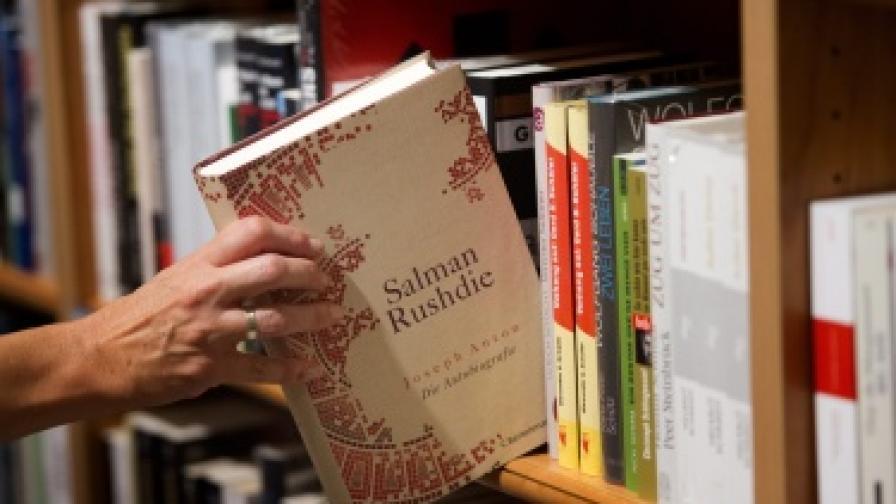 Мемоарите на Салман Рушди, които бяха публикувани на 18 септември в 25 държави по света. Книгата е озаглавена Джоузеф Антон - името, с което писателят е живеел след издаването на смъртната му присъда от иранския аятолах Хаменей