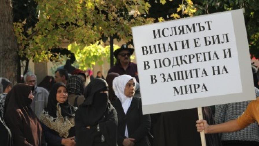 Мюсюлмани в Пазарджик: Вярваме в справедливия български съд