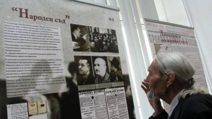 Как комунистите забраняваха истината