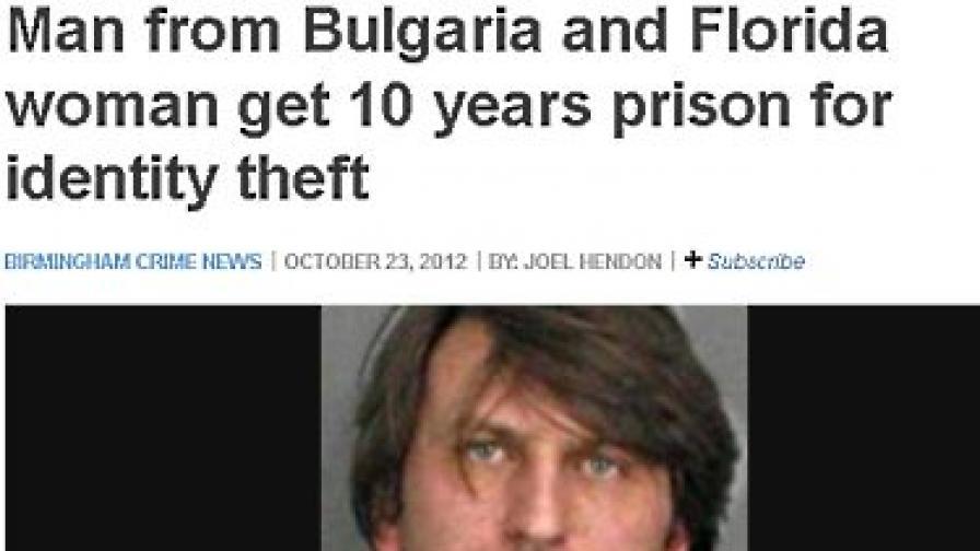 В САЩ: Трима българи осъдени за един ден
