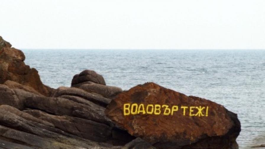 Трима души бедствали в морето край Царево