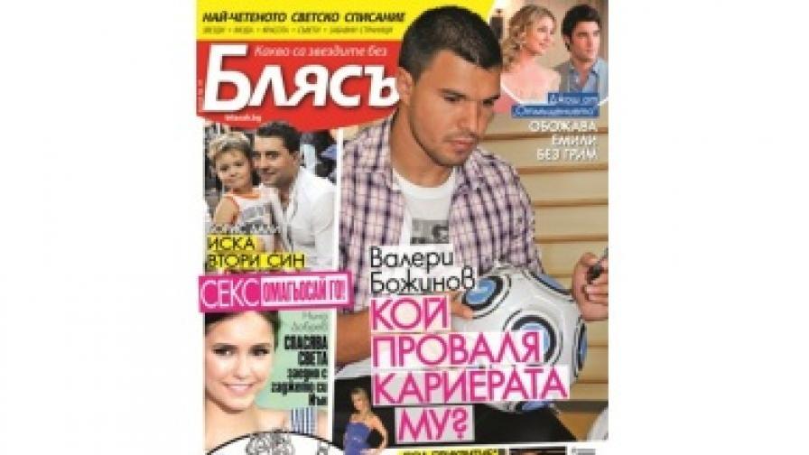 Кой проваля кариерата на Валери Божинов?