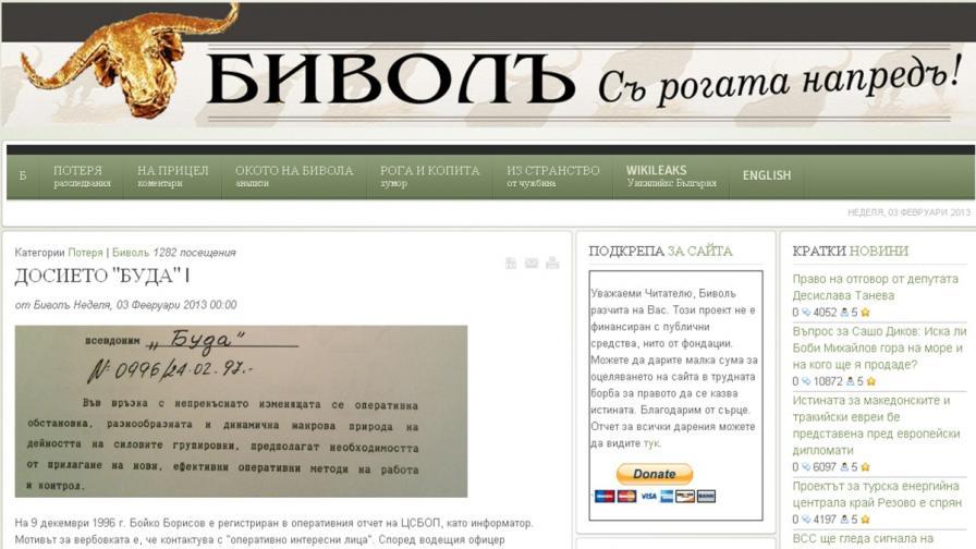 Комисия в ГДБОП: Борисов не е вербуван