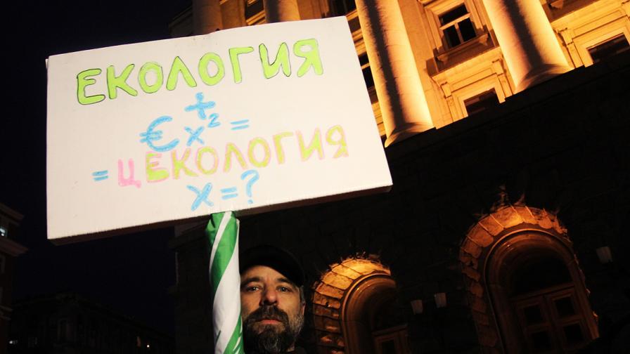 Природозащитници протестираха пред МС в защита на Пирин