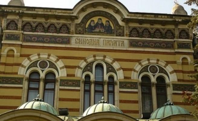 Чия е позицията на Светия Синод за бежанците