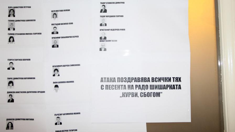 """""""Атака"""" напусна парламента с песен на Радо Шишарката"""