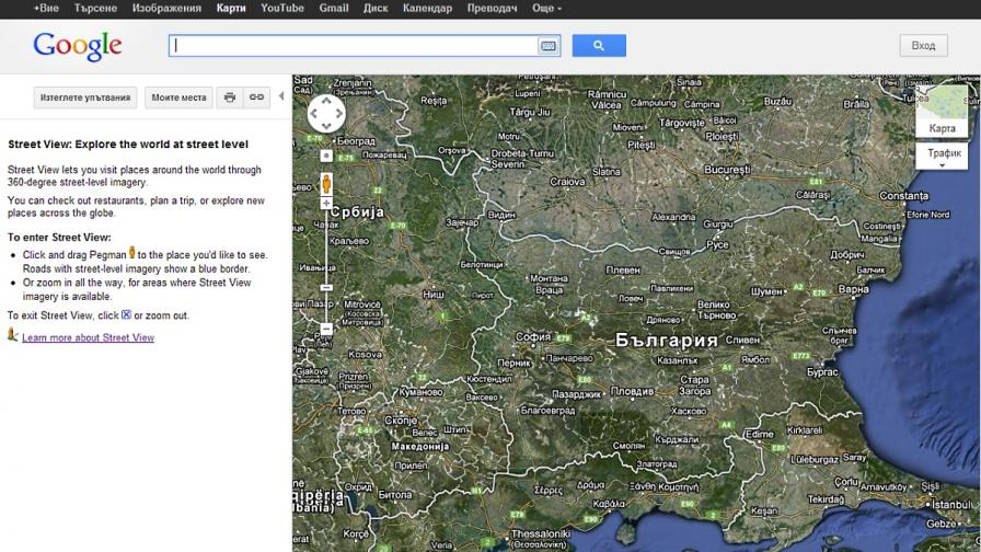 България влезе в Google Street View
