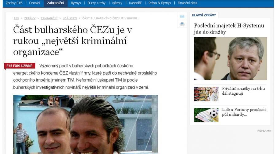 Чешка медия: ТИМ притежава част от ЧЕЗ